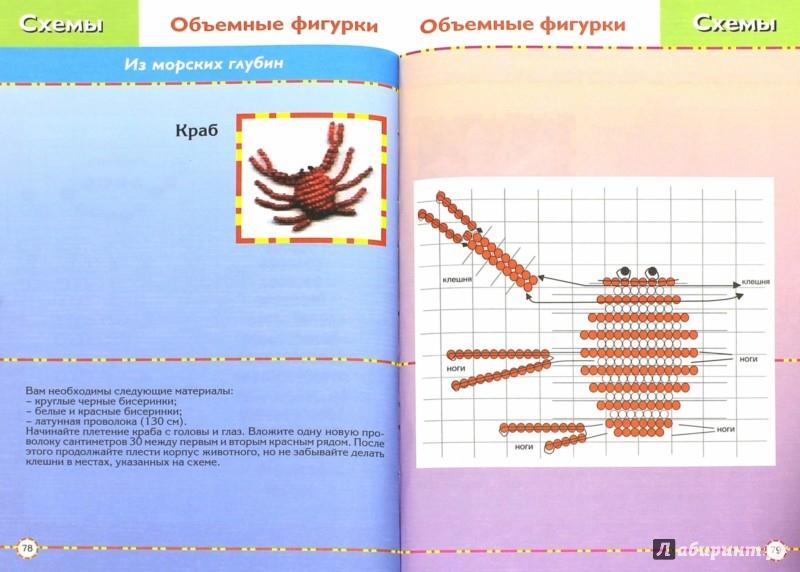Иллюстрация 1 из 14 для Фигурки из бисера - Николай Белов | Лабиринт - книги. Источник: Лабиринт