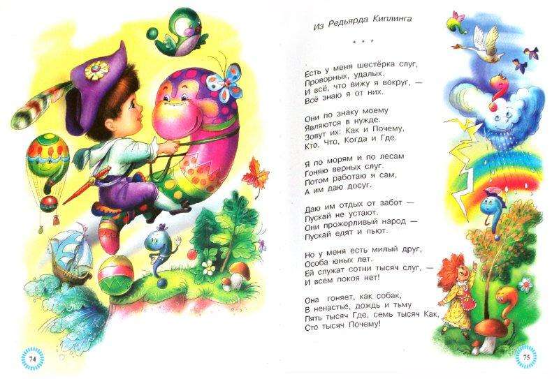 Иллюстрация 1 из 57 для В лесу родилась елочка | Лабиринт - книги. Источник: Лабиринт
