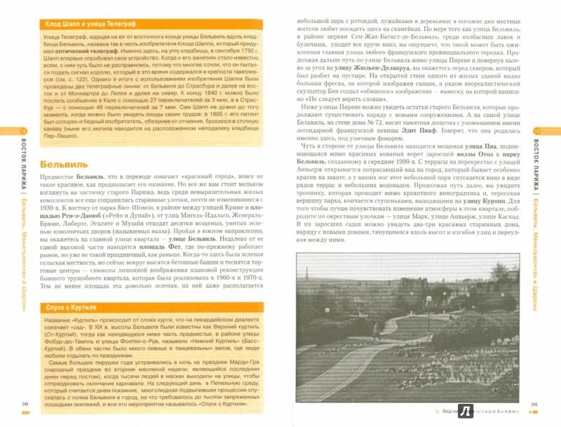 Иллюстрация 1 из 21 для Париж. Самый подробный и популярный путеводитель в мире - Блэкмор, Макконахи   Лабиринт - книги. Источник: Лабиринт