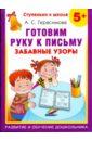 Герасимова Анна Сергеевна Готовим руку к письму: Забавные узоры 5+