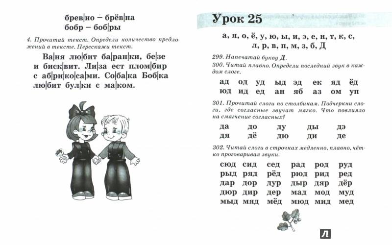 Иллюстрация 1 из 45 для Быстрое обучение чтению - Узорова, Нефедова | Лабиринт - книги. Источник: Лабиринт