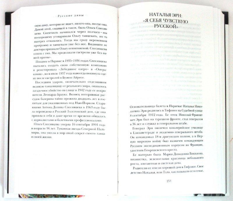 Иллюстрация 1 из 22 для Этюды о моде и стиле - Александр Васильев | Лабиринт - книги. Источник: Лабиринт