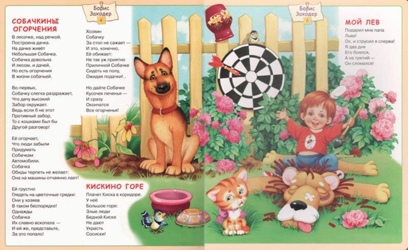 Иллюстрация 1 из 15 для Самые лучшие стихи для детей - Заходер, Михалков, Барто, Чуковский   Лабиринт - книги. Источник: Лабиринт