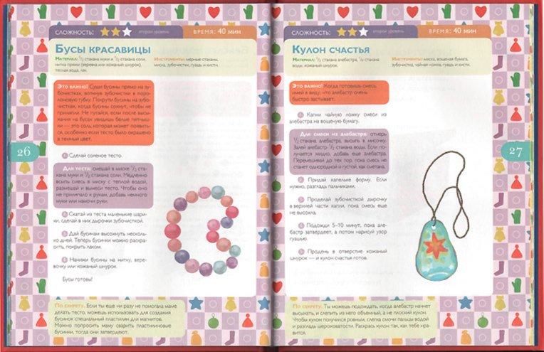 Иллюстрация 1 из 17 для Новогодние подарки, сюрпризы, украшения. Для девочек - Ян, Катина | Лабиринт - книги. Источник: Лабиринт