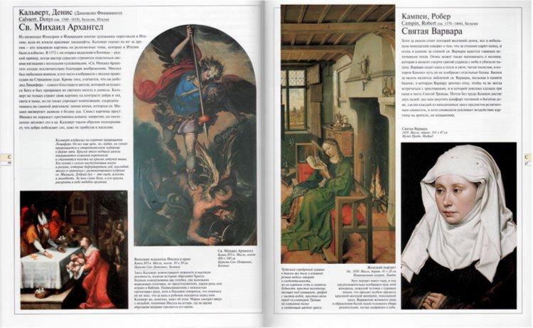 Иллюстрация 1 из 10 для 1000 шедевров живописи - Венди Беккет | Лабиринт - книги. Источник: Лабиринт