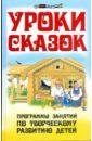 Обложка Уроки сказок: программы занятий по творческому развитию детей
