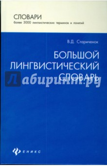 Большой лингвистический словарь