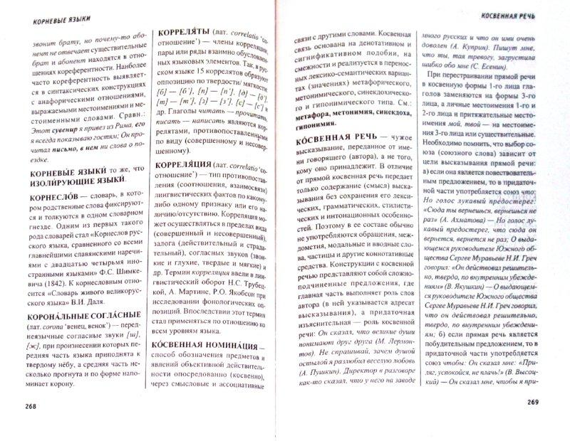 Иллюстрация 1 из 11 для Большой лингвистический словарь - Василий Стариченок | Лабиринт - книги. Источник: Лабиринт