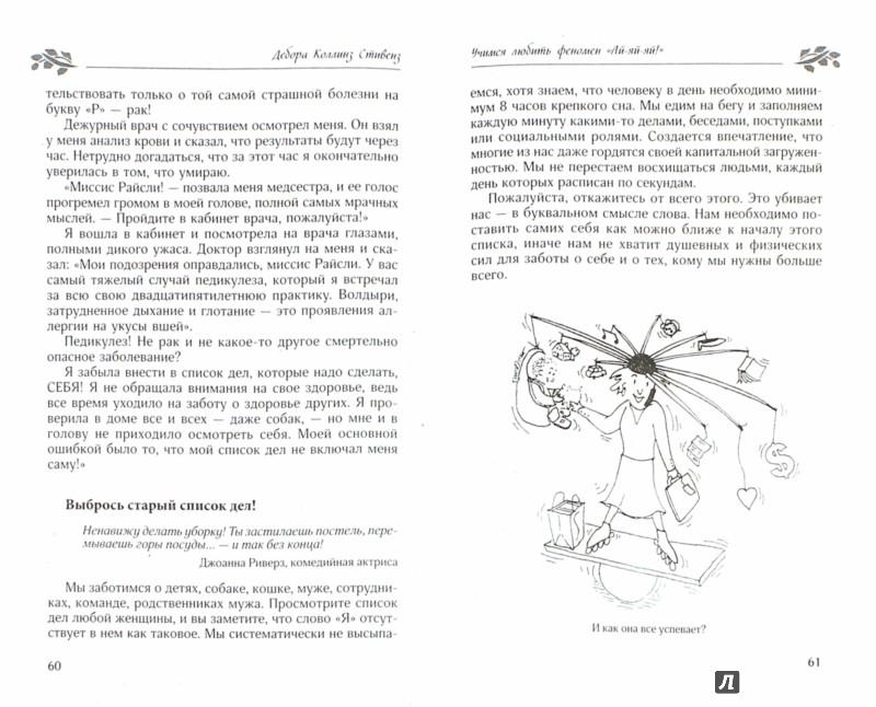Иллюстрация 1 из 7 для Это не та жизнь, которую я заказывала. 50 способов выплыть, когда жизнь тянет тебя на дно - Стивенз, Райсли, Спейер, Янехиро | Лабиринт - книги. Источник: Лабиринт