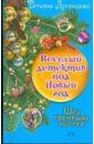 Луганцева Татьяна Игоревна Шоу гремящих костей (мяг) луганцева татьяна игоревна куку шинель мяг
