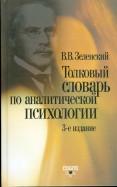 Толковый словарь по аналитической психологии с английскими и немецкими эквивалентами