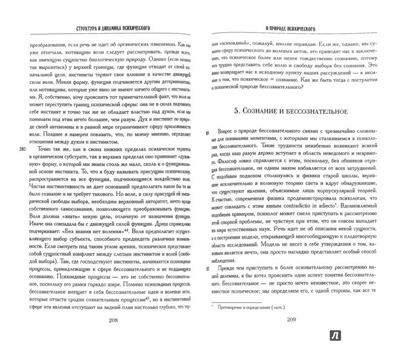 Иллюстрация 1 из 16 для Структура и динамика психического - Карл Юнг   Лабиринт - книги. Источник: Лабиринт