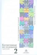 Когнитивные исследования. Сборник научных трудов. Выпуск 2