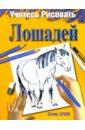 Браун Дэвид Учитесь рисовать лошадей раскраски breyer раскрась удивительно разных пород лошадей