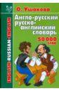 Англо-русский и русско-английский словарь. 50 тысяч слов