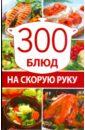 Захаров Владимир Владимирович 300 блюд на скорую руку цены