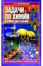 Задачи по химии с примерами решений для школьников и абитуриентов