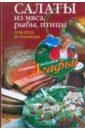 Звонарева Агафья Тихоновна Салаты из мяса, рыбы, птицы. Для села и столицы моисеева л и салаты и закуски
