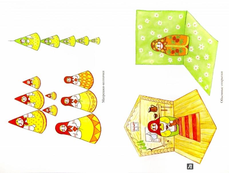 Иллюстрация 1 из 13 для Веселые матрешки. Учебное-методическое пособие - Нелли Шайдурова | Лабиринт - книги. Источник: Лабиринт
