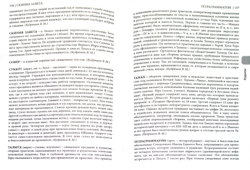 Иллюстрация 1 из 9 для Религии мира: словарь-справочник | Лабиринт - книги. Источник: Лабиринт