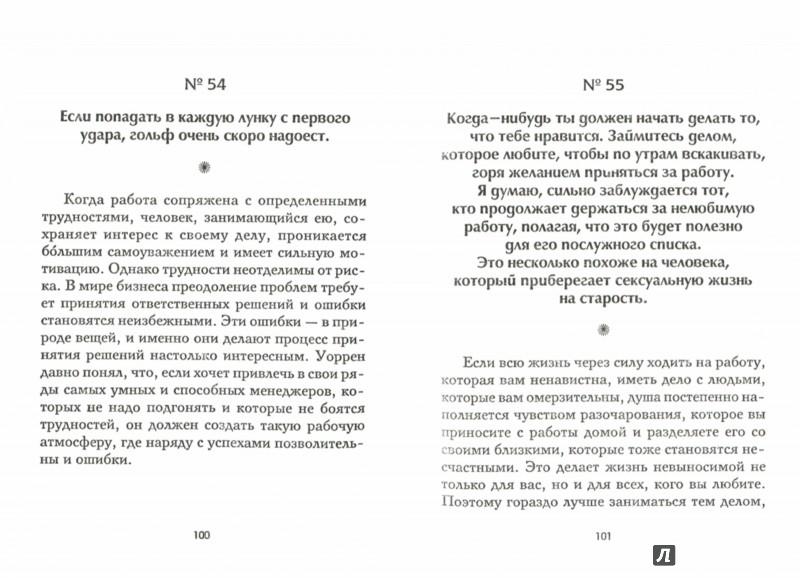 Иллюстрация 1 из 9 для Дао Уоррена Баффета - Баффет, Кларк | Лабиринт - книги. Источник: Лабиринт