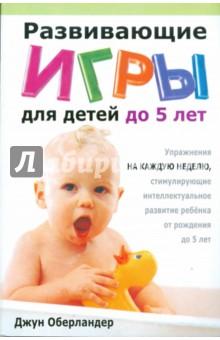 Купить Развивающие игры для детей до 5 лет, Попурри, Развивающие и активные игры для детей