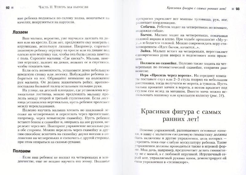 Иллюстрация 1 из 19 для Гимнастика для мамы и малыша. От 0 до 3 лет - Ирина Тихомирова | Лабиринт - книги. Источник: Лабиринт