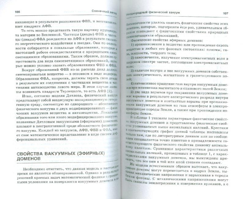 Иллюстрация 1 из 4 для Солнечный ветер - Тихоплав, Тихоплав   Лабиринт - книги. Источник: Лабиринт