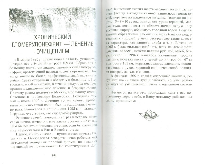 Иллюстрация 1 из 6 для Растения-антибиотики - Геннадий Малахов | Лабиринт - книги. Источник: Лабиринт