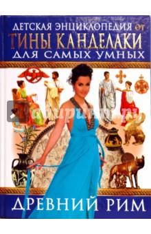 Древний Рим. Детская энциклопедия от Тины Канделаки для самых умных