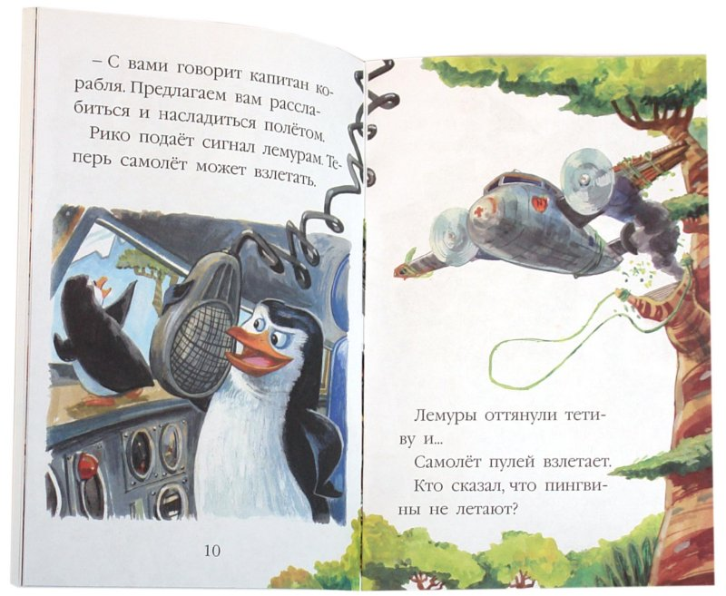 Иллюстрация 1 из 13 для Мадагаскар-2. Эйр Пингвин | Лабиринт - книги. Источник: Лабиринт
