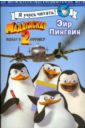 Мадагаскар-2. Эйр Пингвин