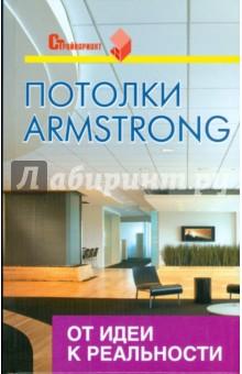 Потолки Armstrong: от идеи к реальности