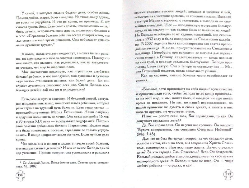 Иллюстрация 1 из 5 для Помощь святых: Блаженная Ксения и Пантелеимон-целитель - Вера Державная | Лабиринт - книги. Источник: Лабиринт