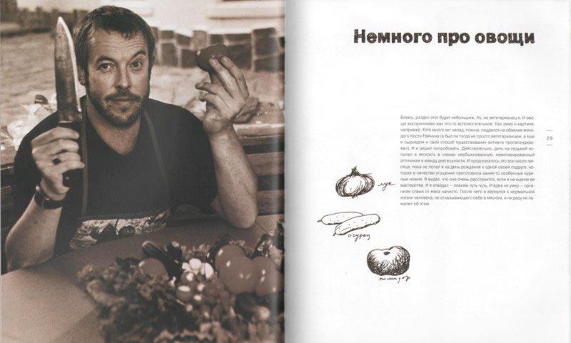 Иллюстрация 1 из 11 для Мужская кулинария: Разговоры о еде и не только - Андрей Макаревич | Лабиринт - книги. Источник: Лабиринт