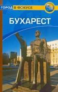 Бухарест. Путеводитель
