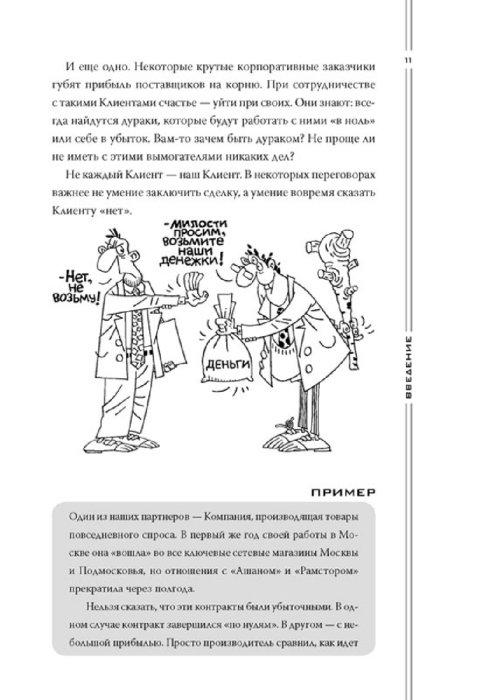 Иллюстрация 1 из 15 для Большие контракты - Константин Бакшт | Лабиринт - книги. Источник: Лабиринт