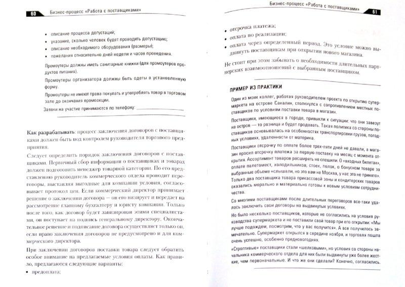 Иллюстрация 1 из 5 для Стандарт розничного магазина. Разработка инструкций и регламентов. 2-е изд., переработанное - Светлана Сысоева | Лабиринт - книги. Источник: Лабиринт