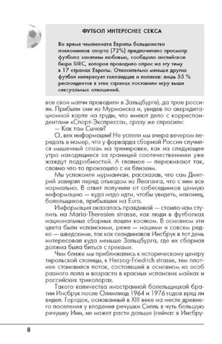 Иллюстрация 1 из 16 для Футбольная Россия. Как мы станем чемпионами мира 2010 года - Борис Левин | Лабиринт - книги. Источник: Лабиринт