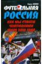 Левин Борис Футбольная Россия. Как мы станем чемпионами мира 2010 года