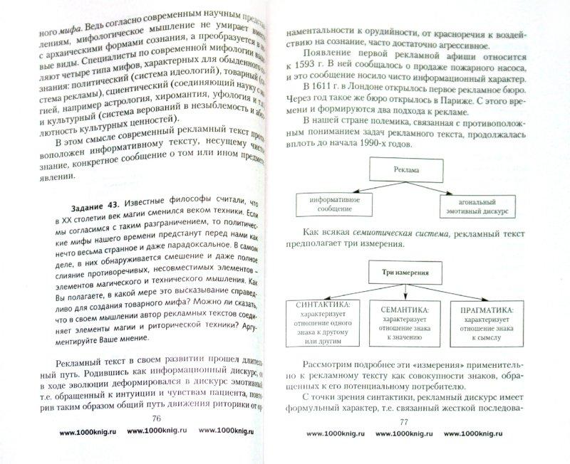 Иллюстрация 1 из 8 для Мастер продаж: самоучитель эффективной работы с клиентами - Денис Шевчук   Лабиринт - книги. Источник: Лабиринт