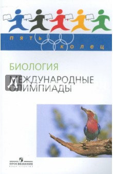 Биология. Международные олимпиады