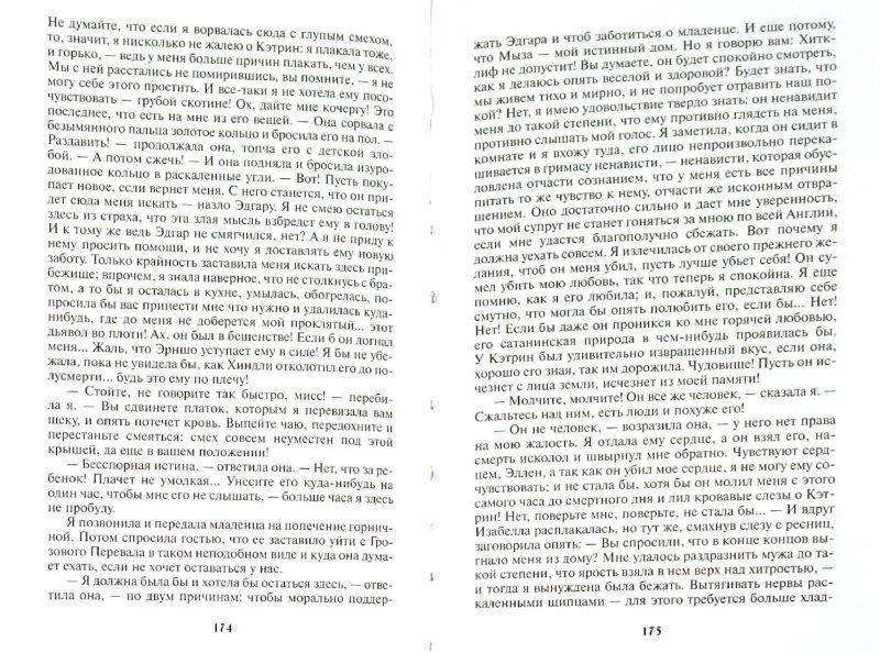 Иллюстрация 1 из 12 для Грозовой перевал - Эмили Бронте | Лабиринт - книги. Источник: Лабиринт