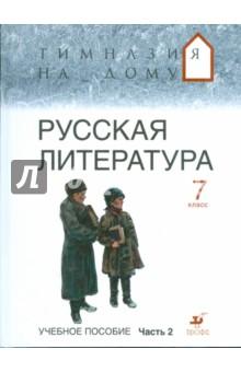 Русская литература. 7 класс. В 2 частях. Часть 2.