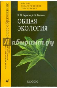 Общая экология: учебник для студентов педагогических вузов