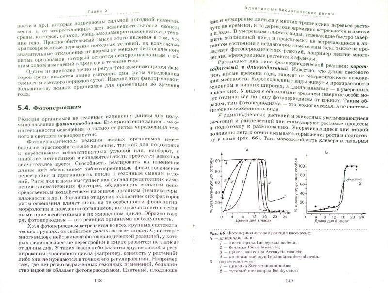 Иллюстрация 1 из 8 для Общая экология: учебник для студентов педагогических вузов - Чернова, Былова | Лабиринт - книги. Источник: Лабиринт