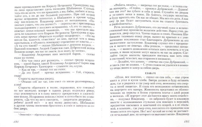 литература 6 класс белова багге митрофанов гдз