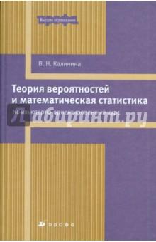 Теория вероятностей и математическая статистика. Компьютерно-ориентированный курс (7511)