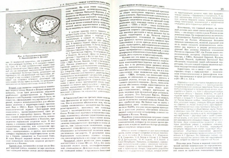 Иллюстрация 1 из 13 для Географическая картина мира. В 2-х книгах. Книга 1 - Владимир Максаковский   Лабиринт - книги. Источник: Лабиринт