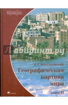 Географическая картина мира. В 2 книгах. Книга II: Региональная характеристика мира
